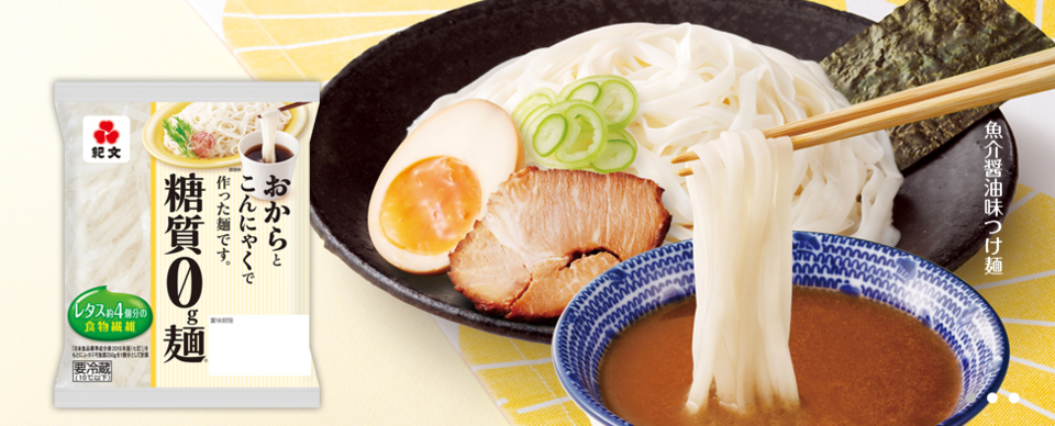 糖質ゼロ麺.png